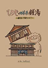 Picture book of Japanese public bath SENTO (Japanese Edition)