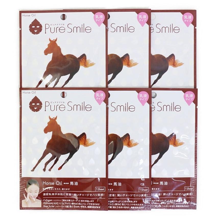 手つかずの未来家庭教師Pure Smile ピュアスマイル 乳液エッセンスマスク 馬油 6枚セット