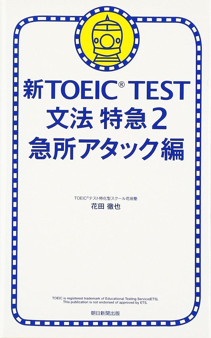 インストラクターブランド光の新TOEIC TEST 文法特急2 急所アタック編