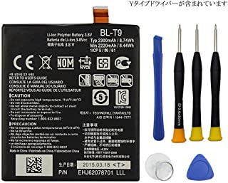 Mukuzi LG Google Nexus5 D820 D821対応 BL-T9 PSEマーク付互換バッテリー 贈り物を贈る 据え付け道具