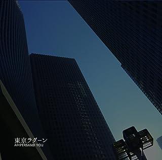 東京ラグーン
