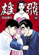 表紙: 雄飛(10) (ビッグコミックス) | 小山ゆう
