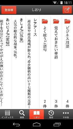 『新明解国語辞典 第七版 公式アプリ【ビッグローブ辞書】』の6枚目の画像