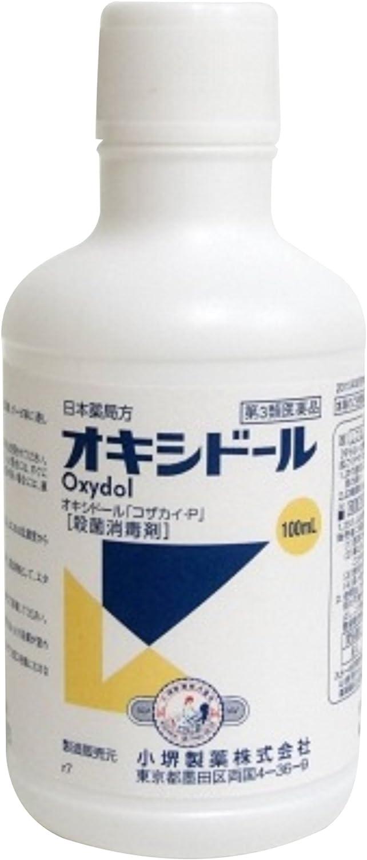オキシドール