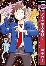 表紙: アイツの大本命(9) (ビーボーイコミックス) | 田中鈴木