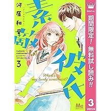 素敵な彼氏【期間限定無料】 3 (マーガレットコミックスDIGITAL)