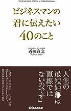表紙: ビジネスマンの君に伝えたい40のこと(あさ出版電子書籍) | 近藤宣之