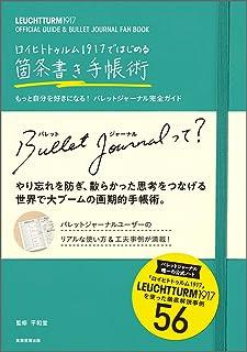 ロイヒトトゥルム1917ではじめる箇条書き手帳術  もっと自分を好きになる! バレットジャーナル完全ガイド
