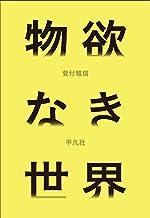 表紙: 物欲なき世界 | 菅付 雅信