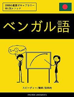 ben garu go o manabu supidi kantan kouritsu teki: 2000 no juuyou bokyaburari (Japanese Edition)