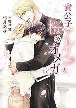 貴公子アルファと桜のオメガ【イラスト入り】 (ダリア文庫e)