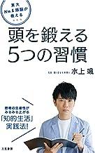 表紙: 東大No.1頭脳が教える 頭を鍛える5つの習慣 | 水上 颯