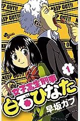 女子高生刑事 白石ひなた(1) (少年サンデーコミックス) Kindle版