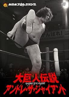 新日本プロレスリング 最強外国人シリーズ 大巨人伝説アンドレ・ザ・ジャイアント BOX