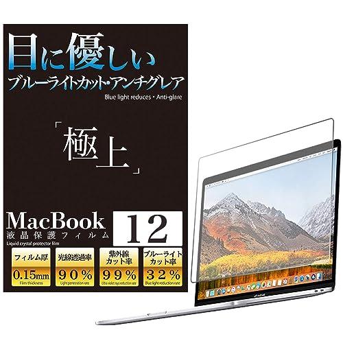 極上 ブルーライトカット 超高精細アンチグレア 液晶保護フィルム 国内正規品 メーカー30日保証付 Agrado (MacBook 12インチ A1534)