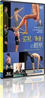 姿勢・運動の観察~身体重心の見方とその評価方法~[理学療法 ME80-S 全1巻]