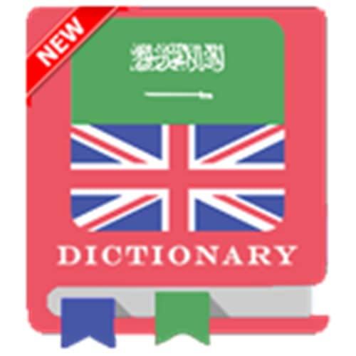 Dictionary English - Arabic
