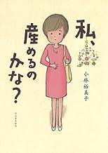 表紙: 私、産めるのかな?   小林裕美子
