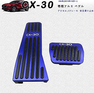 Boyous【一年保証&最新型】マツダ CX-30 DM系 専用 高品質 アルミ ペダル ブレーキ アクセル カバー 工具不要 簡単に装着 防キズ 防汚れ 2点セット【日本語説明書付】(ブルー)
