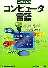 表紙: 体系的に学ぶコンピュータ言語 | 古賀 直樹