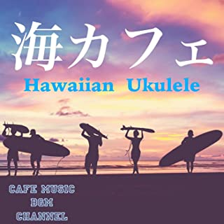 海カフェ ~Hawaiian Ukulele~