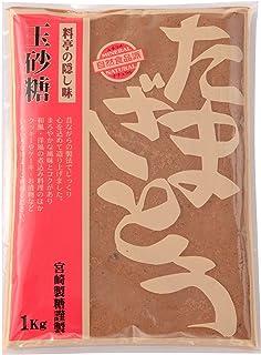 宮崎製糖 料亭の隠し味 玉砂糖 1kg たまざとう 満天青空レストラン