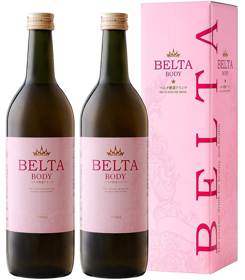 さらに光電北米BELTA ベルタ酵素ドリンク (2本) 酵素ドリンク ベルタ 酵素 コラーゲン 生酵素 置き換え ダイエット ファスティング 断食 すっきり飲みやすいピーチ味