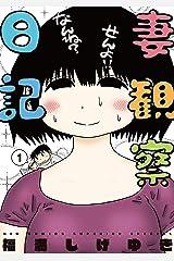 妻観察日記(1) (ビッグコミックス) Kindle版