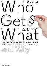 表紙: Who Gets What(フー・ゲッツ・ホワット) ―マッチメイキングとマーケットデザインの新しい経済学 (日本経済新聞出版) | アルビン・E・ロス