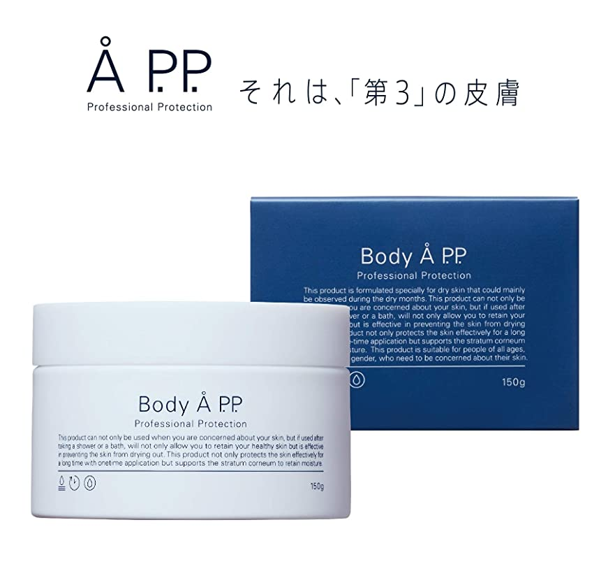 デザイナー禁止独裁Body A P.P. プロフェッショナルプロテクション 高機能 ボディクリーム ボディークリーム 人気 ランキング 保湿 無香料 150g (1個)