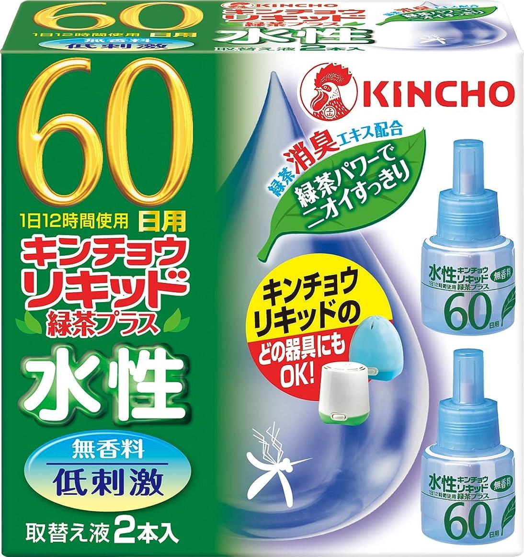 またはどちらか石の確立します水性キンチョウリキッド コード式 蚊取り器 60日 取替液 2本入 無香料 低刺激 緑茶消臭エキス配合