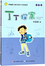 Dingding the Detective (Chinese Edition)