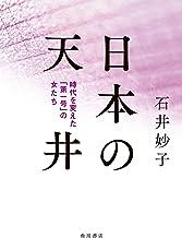 表紙: 日本の天井 時代を変えた「第一号」の女たち (角川書店単行本) | 石井 妙子