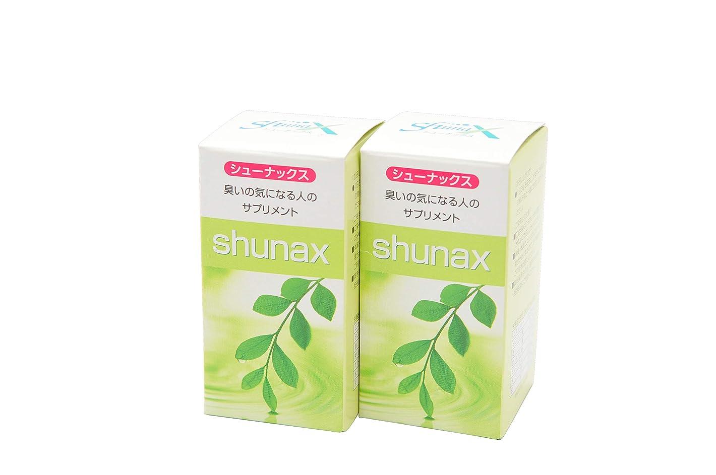 シューナックス 2個セット 口臭、体臭、加齢臭対策の消臭サプリメント。エチケット?デート?介護時のニオイに。【shunax】1箱30日分x2個セット