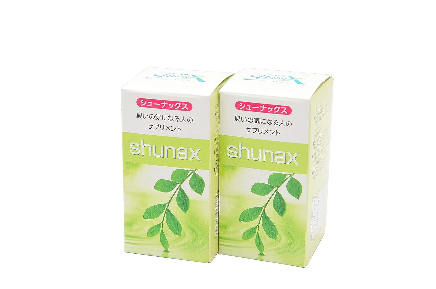 かもめごちそう器用シューナックス【shunax】1箱30日分x2個セット 口臭、体臭、加齢臭対策の消臭サプリメント。エチケット?デート?介護時のニオイに。