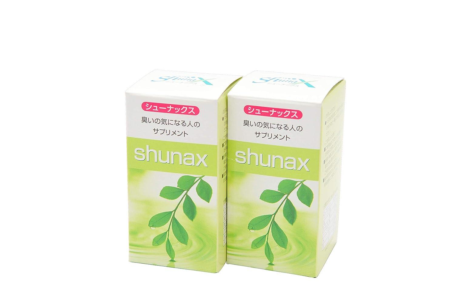 四半期達成可決シューナックス 2個セット 口臭、体臭、加齢臭対策の消臭サプリメント。エチケット?デート?介護時のニオイに。【shunax】1箱30日分x2個セット