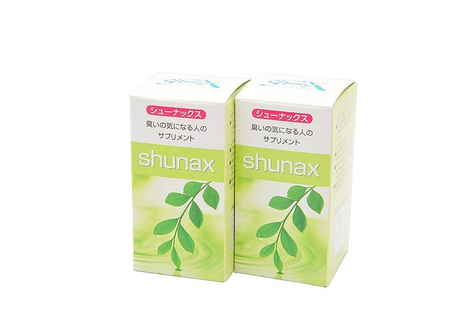 シネウィ広告主副産物シューナックス 2個セット 口臭、体臭、加齢臭対策の消臭サプリメント。エチケット?デート?介護時のニオイに。【shunax】1箱30日分x2個セット