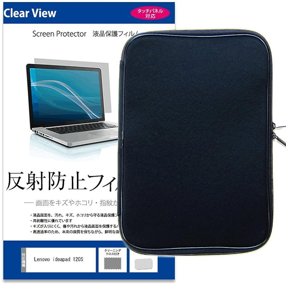 砦コンテンツ動物園メディアカバーマーケット Lenovo ideapad 120S [11.6インチ(1366x768)]機種で使える 【反射防止液晶保護フィルム と 衝撃吸収 PCケース のセット】