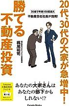 表紙: 20代、30代の大家が急増中!勝てる不動産投資 (PARADE BOOKS) | 梶尾祐司