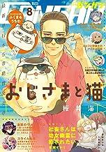デジタル版月刊少年ガンガン 2020年8月号 [雑誌]