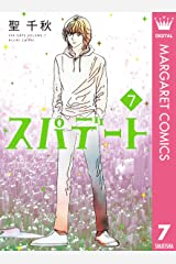 スパデート 7 (マーガレットコミックスDIGITAL) Kindle版