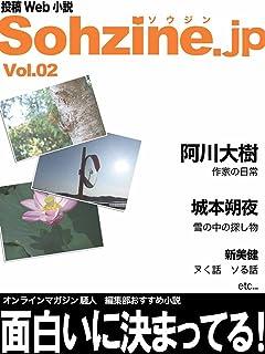 投稿Web小説『Sohzine.jp』Vol.2 (騒人選書)