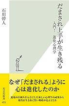 表紙: だまされ上手が生き残る~入門!進化心理学~ (光文社新書)   石川 幹人
