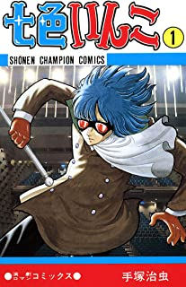 七色いんこ 1 (少年チャンピオン・コミックス)