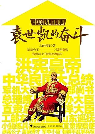 中原鹿正肥:袁世凯的奋斗