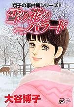 翔子の事件簿シリーズ!! 19 雪の花のバラード (A.L.C. DX)