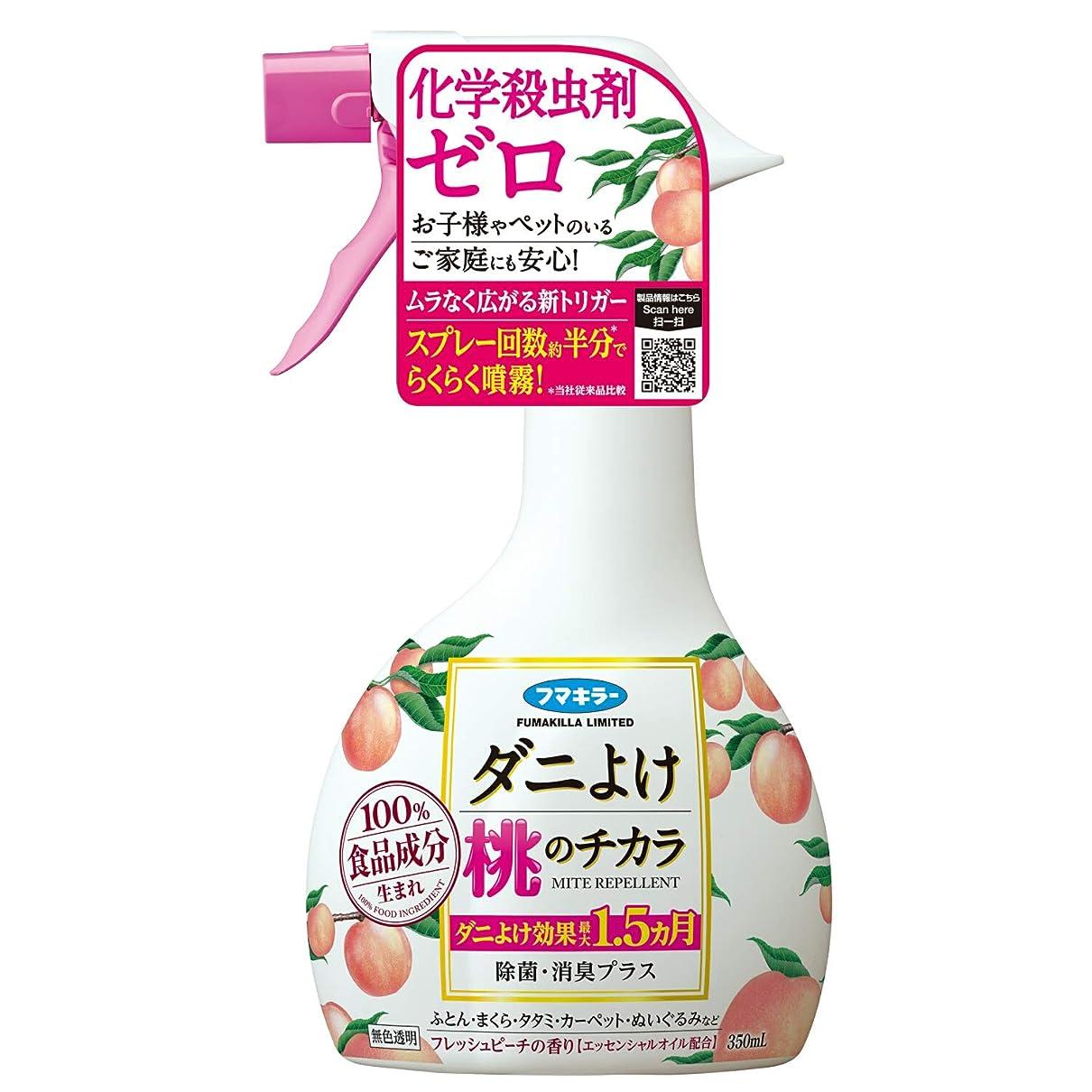 ストレンジャーポンプシェードフマキラー ダニ 避け剤 ダニよけ桃のチカラ 350ml