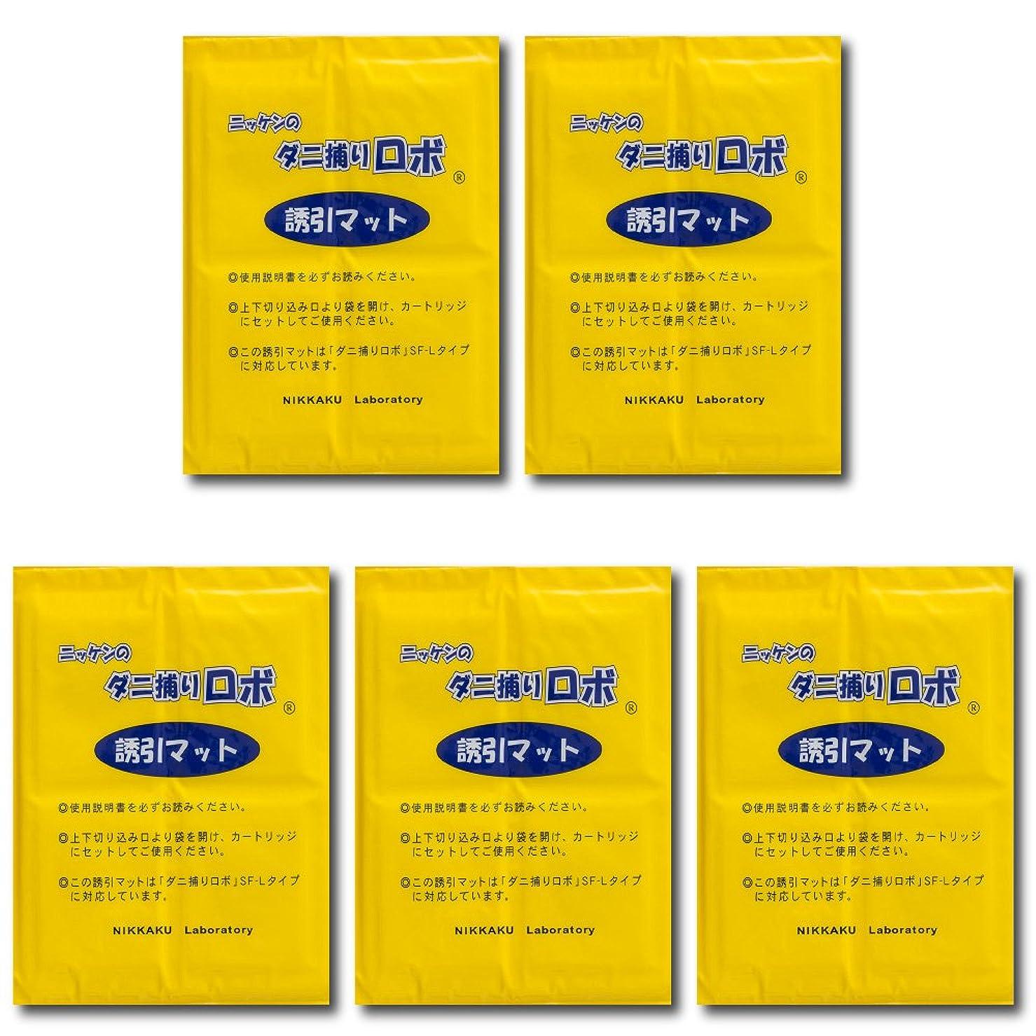 写真の召喚する保護する日革研究所 ダニ捕りロボ 詰め替えマット5枚 (ラージサイズ)