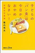 表紙: 子どもの「パン食」は今日からおやめなさい! 栄養学不要論 (講談社+α新書) | 幕内秀夫