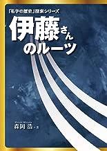 伊藤さんのルーツ[紺表紙] (「名字の歴史」探索シリーズ)